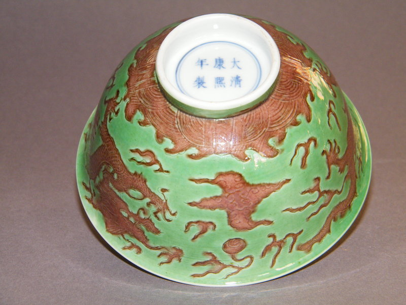 #0007  Rare Imperial Green & Aubergine Dragon Bowl Kangxi (1662-1722)  **SOLD**  to China - - October 2010 售至中国 - 2010年10月