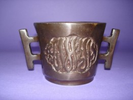 #0110  Chinese Bronze Censer Arabic Inscription Xuande mark  **Sold** to Switzerland - OCT 08 售至瑞士 - 2008年10 月