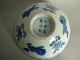 #0227  Mid 17th Century Chinese 'Transitional' Blue & White Bowl **Sold** to UK  - July 2009 售至英国 - 2009年7月