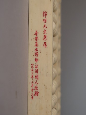 #1593  Carved Bone Abacus from China, 1953 or earlier