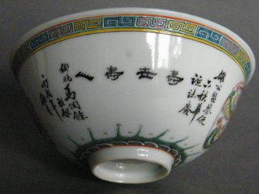 #0750 Republic Period Birthday Bowl Chen Zhao Ying dated 1946 **Sold to China - March 2016 售至中国 - 2016 年3月